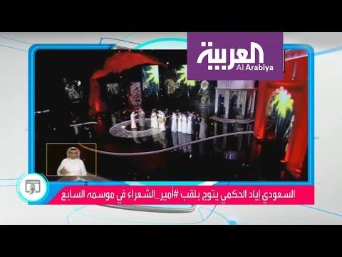 أمير الشعراء إياد الحكمي بأول ظهور له بعد فوزه  - نشر قبل 2 ساعة