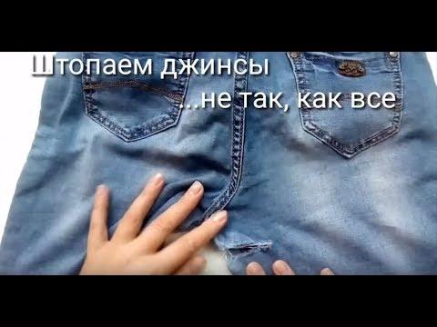 Как заштопать джинсы