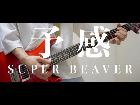 予感 / SUPER BEAVER <僕らは奇跡でできている> 弾いてみた ギター