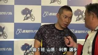高知市営 第6回 後節 (FⅡ) 前日選手紹介 2017/07/25 http://www.kochi-...