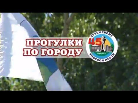 Видео прогулка по городу Стрежевой