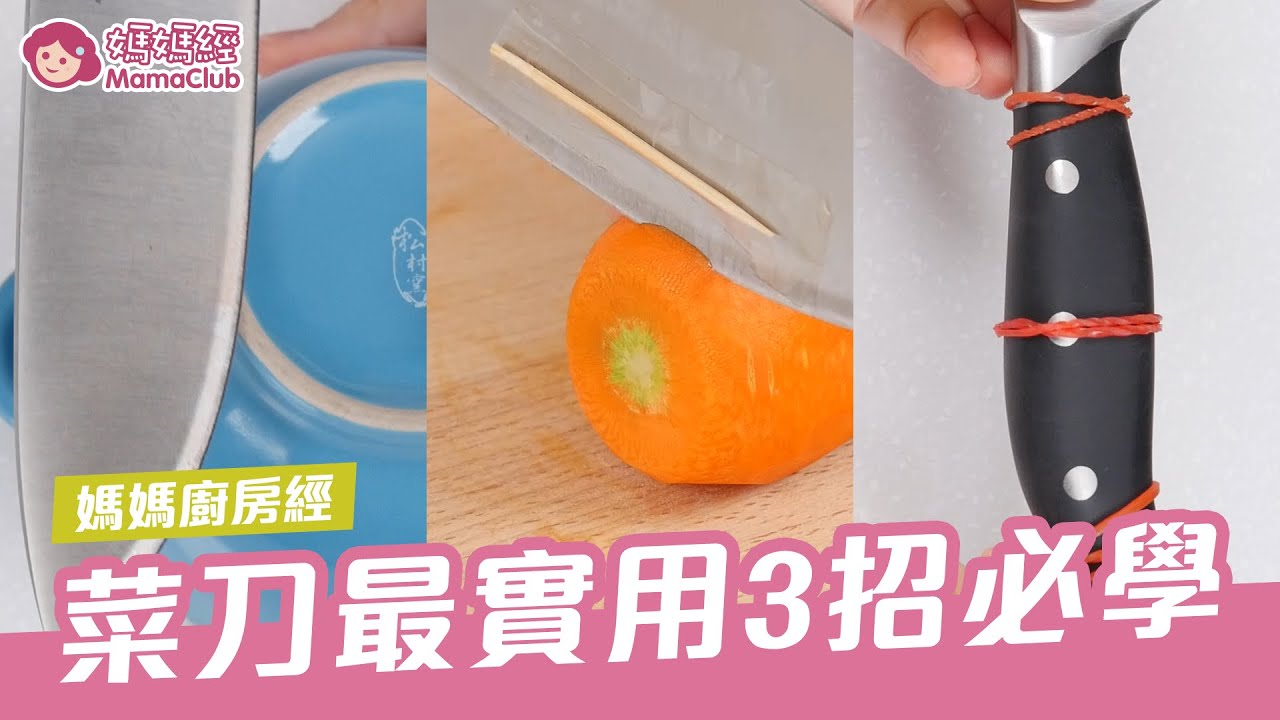 Utility Kitchen Knife Base Cabinet 菜刀最實用3招必學 媽媽經 Youtube
