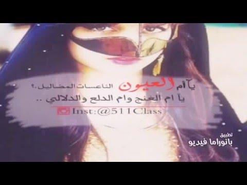 يآ أم العيون الناعسات المضاليل ٩١١ Youtube