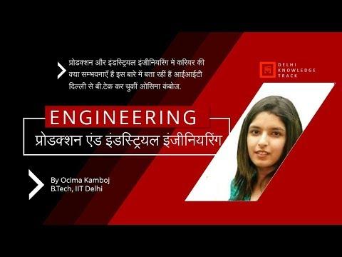 Career | Production and Industrial Engineering | By Ocima Kamboj | B.Tech, IIT Delhi