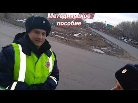 МЕТОДИЧКА ОБЩЕНИЯ С ПОЛИЦИЕЙ POLICE METHOD