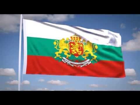 "National Anthem of Bulgaria (""Мила Родино"") Flag President of Bulgaria"