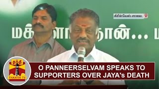 Former TN CM O Panneerselvam's Speaks To Supporters Over Jayalalithaa's Death | Thanthi TV