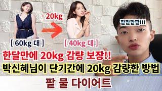 한달만에 20kg 감량 보장!! 박신혜님이 단기간에 2…