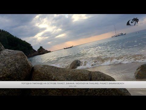 Погода на Пхукете (Таиланд) в июле / Weather in Phuket (Thailand) in Jule: видеообзор