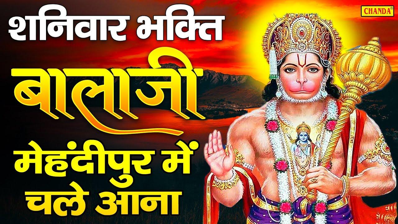 शनिवार भक्ति:- हनुमान भजन   बालाजी मेहंदीपुर में चले आना   NonStop Hanuman Bhajan   Hanuman Bhakti