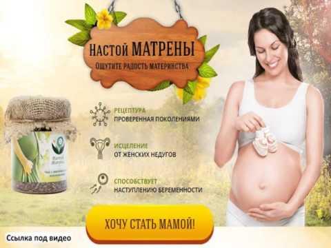 Отвар Матрёны для зачатия