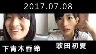 下青木 香鈴 (AKB48 チーム8) 歌田 初夏 (AKB48 チーム8)