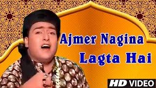 Best Qawwali || Ajmer Nagina Lagta Hai || Darbar Madiana Lage || Khwaja Piya Ka ||Full HD Video 720p
