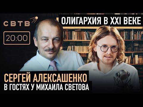 ОЛИГАРХИЯ В XXI ВЕКЕ : Сергей Алексашенко в гостях у Михаила Светова