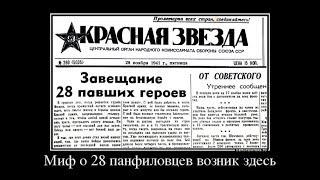 Подвиг 28 панфиловцев-миф военного  корреспондента