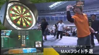 【北九州大会2011】荒川・村山vs井上・渕村【MAXフライト予選】
