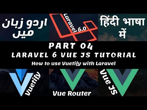 Part 04 Laravel Vue JS Tutorial Series in Urdu / Hindi: How to Use Vuetify with Laravel 6 thumbnail
