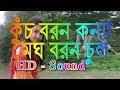 Kuch Boron Konya Tomar Megh Boron Chul - কুঁচ বরন কন্যা তোমার মেঘ বরন চুল (Bengali/Bangla)
