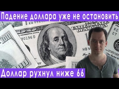 Доллар сегодня снова рухнул ждем 62-63 прогноз курса доллара евро рубля акций валюты на март 2019