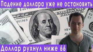 Смотреть видео Доллар сегодня снова рухнул ждем 62-63 прогноз курса доллара евро рубля акций валюты на март 2019 онлайн