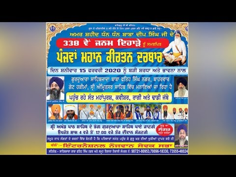 SAHIBZADA BABA FATEH SINGH NAGAR (Amritsar) KIRTAN DARBAR [15-Feb-2020]  LIVE STREAMED VIDEO