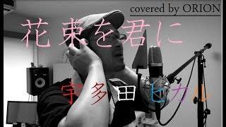 宇多田ヒカルさんの「花束を君に」を歌ってみました。 最近この曲を歌う...