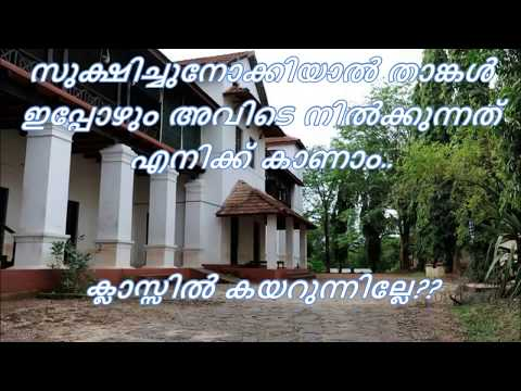 UCC - Aluva Once upon a Time (our Nostalgia)