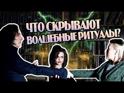 Как Работают Магические Обряды в Гарри Поттере?