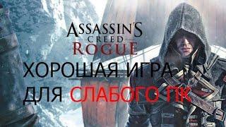 ХОРОШАЯ ИГРА ДЛЯ СЛАБОГО ПК Assassin S Creed Rogue