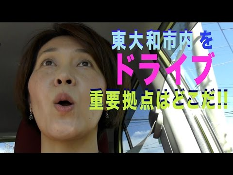 おばちゅーばー 東大和市をドライブ『重要拠点はどこだ!』