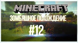 minecraft: LP зомбяшное похождение 12 чистое стекло