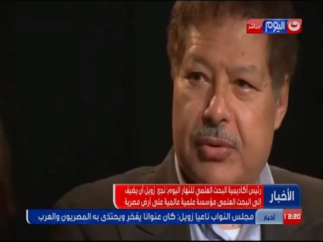 هاتفيآ د. محمود صقر رئيس أكاديمية البحث العلمي و طموحات الدكتور زويل مع البحث العلمي في مصر