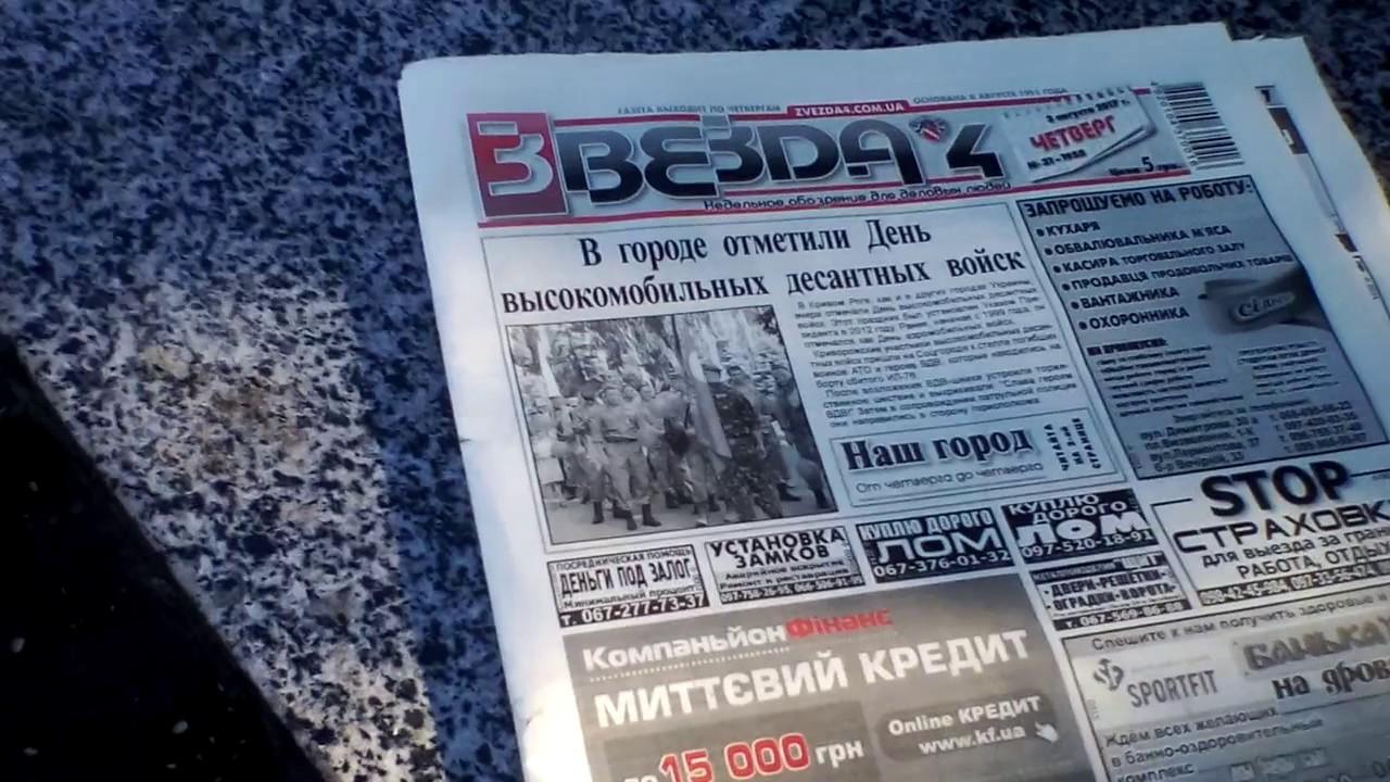 Газета звезда 4 кривой рог подать объявление авито энгельс дать объявление