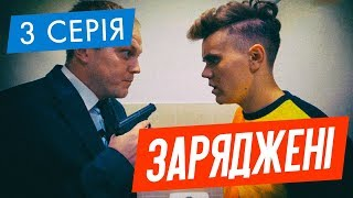 ЗАРЯДЖЕНІ | 3 СЕРІЯ | НЛО TV