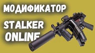 STALKER ОНЛАЙН / Модификатор оружия