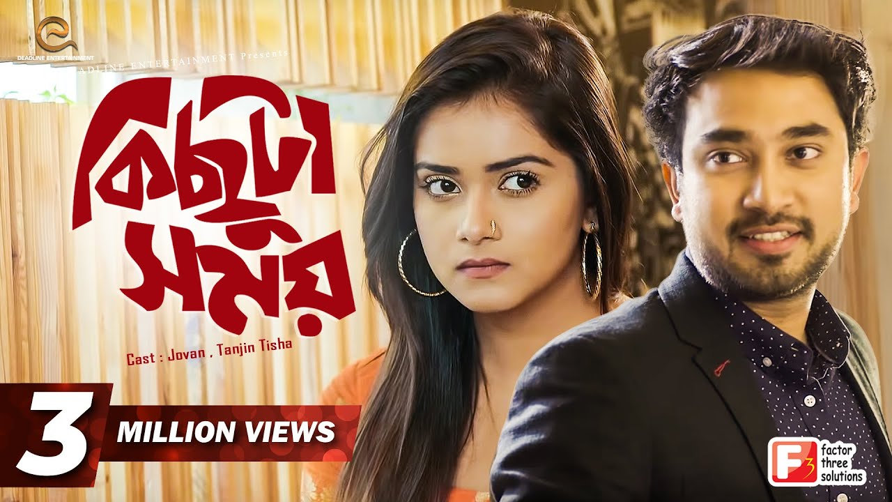 Kichuta Somoy | কিছুটা সময় | Jovan | Tanjin Tisha | Bangla New Natok 2019