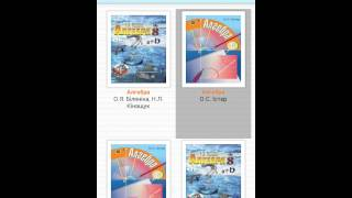 видео Решебник (ГДЗ): Математика 6 класс (Виленкин Н.Я.) ответы