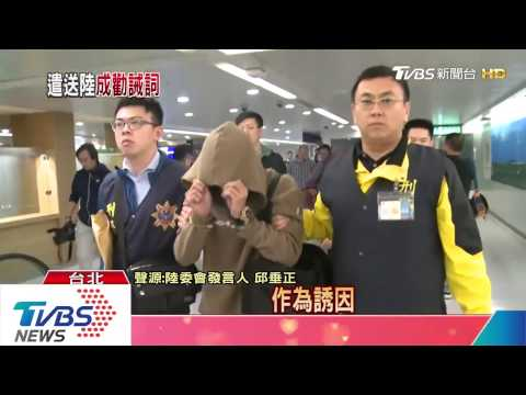 TELECOM FRAUD SUSPECTS WILL BE EXTRADITED TO CHINA! Ad. of Mainland Affairs Council is SCOLDED!
