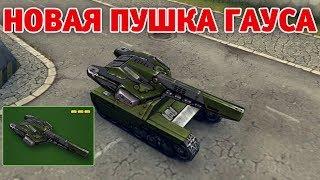 НОВАЯ ПУШКА ГАУСА | ТАНКИ ОНЛАЙН
