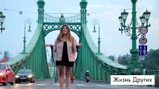 Будапешт. Жизнь других. Лучшие моменты выпуска от 03.11.2019