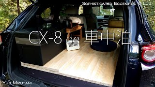 【車中泊】CX-8でより快適に車中泊するためのカスタムと購入品の紹介