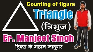 counting of triangles trick in hindi, त्रिभुज,त्रिकोण