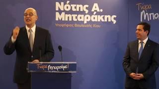Απόσπασμα χαιρετισμού Νίκου Δένδια στην Προεκλογική Ομιλία Νότη Μηταράκη στην Αθήνα