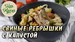 Свиные ребрышки с капустой. Рецепт очень простой и вкусный.