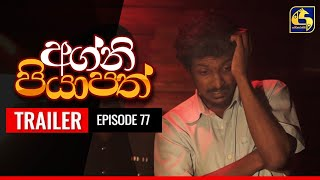 Agni Piyapath Episode 77 TRAILER|| අග්නි පියාපත්  ||  24th November 2020 Thumbnail