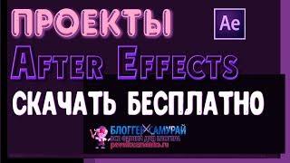 Проекты After Effects скачать бесплатно 📌 Полезные сервисы