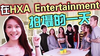 【VLOG】在HXA Entertainment拍攝的一天!女神們的小日常! thumbnail
