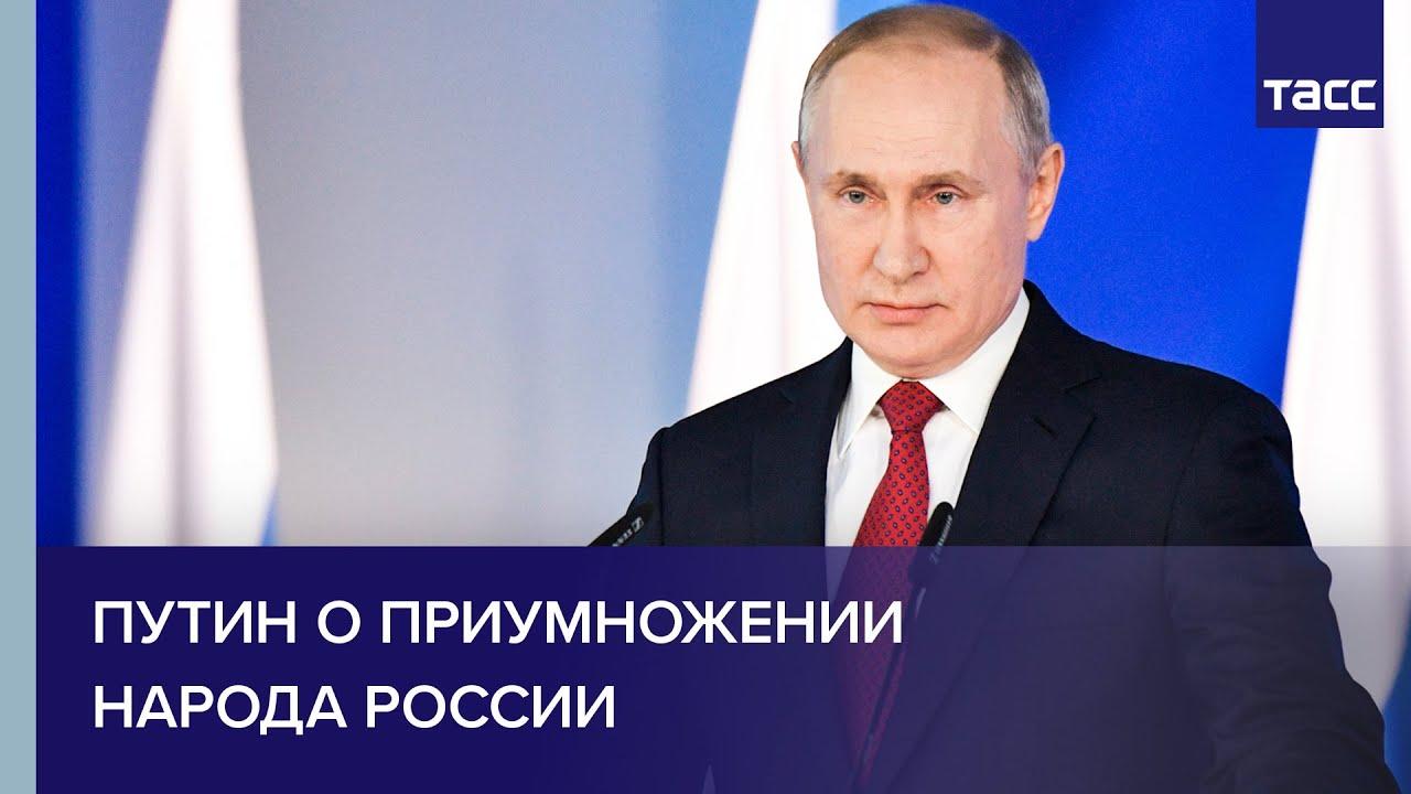 Путин: сберечь и приумножить народ России — высший приоритет