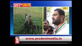 Prudent Media City Gram 14 Nov 18 Part 2