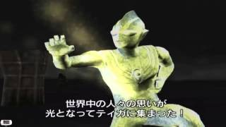 Video Ultraman Glitter Tiga Story mode ★Ultraman Fighting Evolution 3 download MP3, 3GP, MP4, WEBM, AVI, FLV November 2018